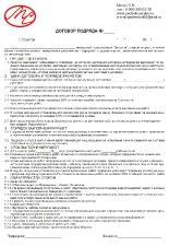 Договор подряда 1-я страница