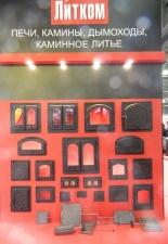 VII Международная выставка Москва 2013г.