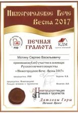 Нижегородское Вече печников России Весна 2017